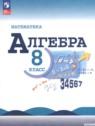 Алгебра 8 класс Макарычев