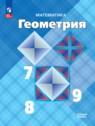 Геометрия 7-9 класс Атанасян