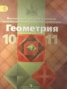 Геометрия 10-11 класс Атанасян