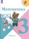 Математика 3 класс Моро