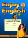 Английский язык 5-6 класс рабочая тетрадь Биболетова