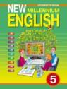 Английский язык 5 класс new millenium Деревянко