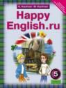 Английский язык 5 класс Кауфман