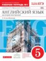 Английский язык 5 класс Афанасьева, Михеева рабочая тетрадь (новый курс)