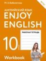 ГДЗ по Английскому языку за 10 класс