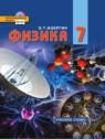 Гдз Сборник Задач по Физике Марон 7 Класс Дидактические Материалы - картинка 1