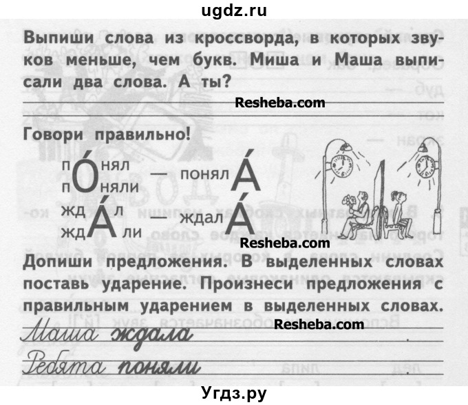 Решебник По Русскому За 2 Кл Байкова