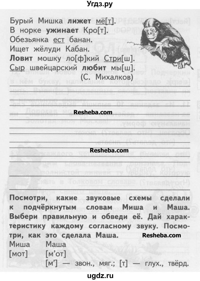 по за решебник кл русскому байкова 2