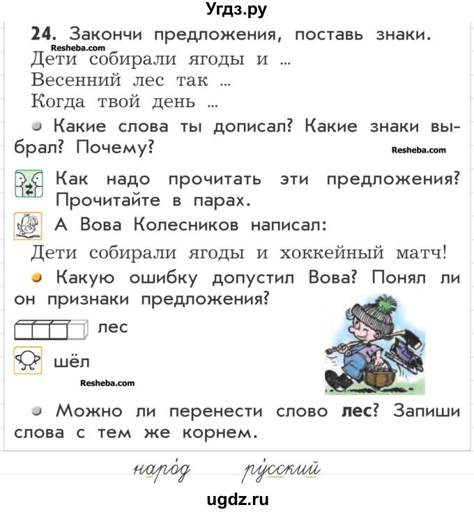 Гдз по русскому языку 2 класса р.н бунеев е в бунеева о в пронина
