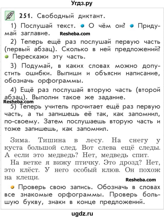 Решебник по русскому языку 2 класс р н бунеев е в бунеева о в пронина упражнение