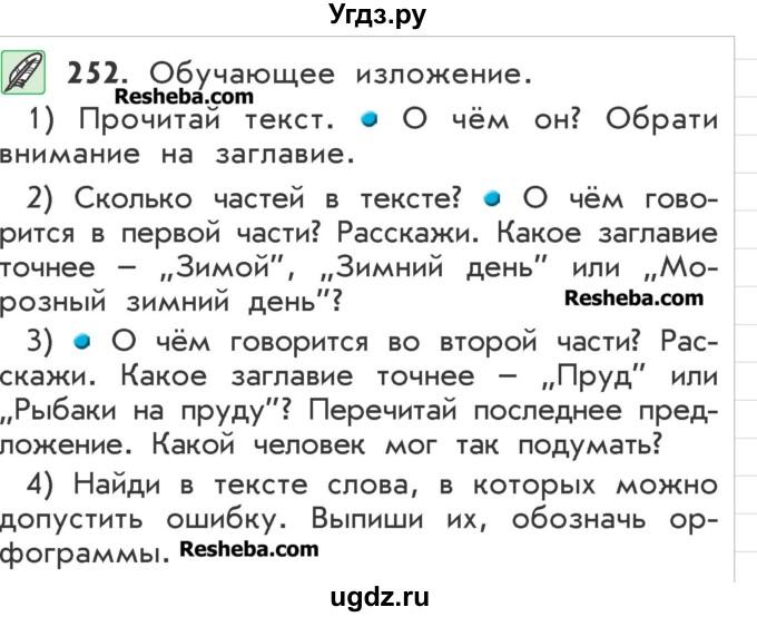 Р.н.бунеев е.в.бунеева о.в.пронина русский язык 2 класс гдз
