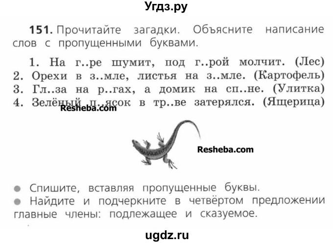 Гдз за 2 класс по русскому языку в.п канакина в.г.горецкий