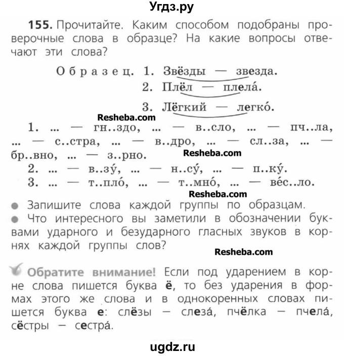 Решебник 2 класса в.п.канакина в.г.горецкий