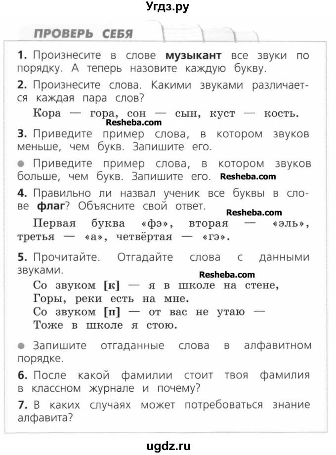 Готовые домашние задания за 2 класс по русскому языку в.п.канакина в.г горецкий