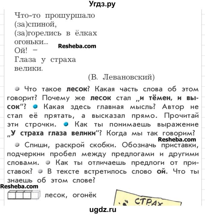 Р.н.бунеев е.в.бунеева о.в.пронина русский язык 3 класс решебник