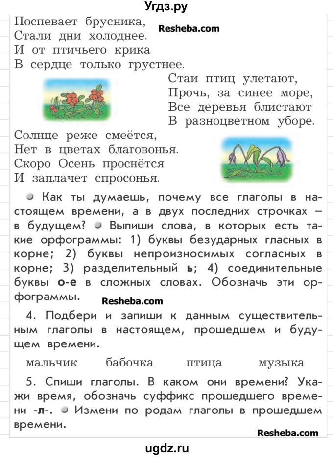 Решебник по русскому р.н.бунеев е.в.бунеева о.в.пронина 4 а