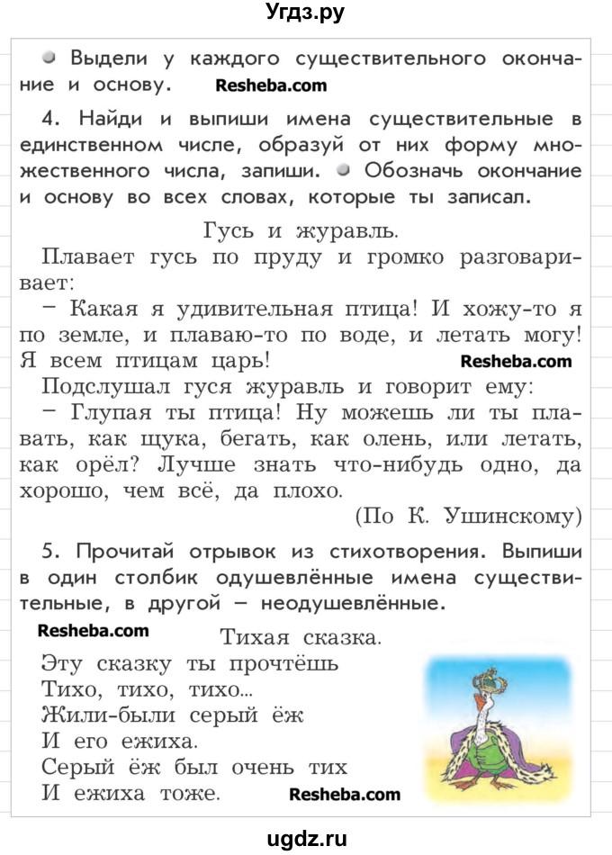 решебник по русскому языку 2 класс р н бунеев е в бунеева