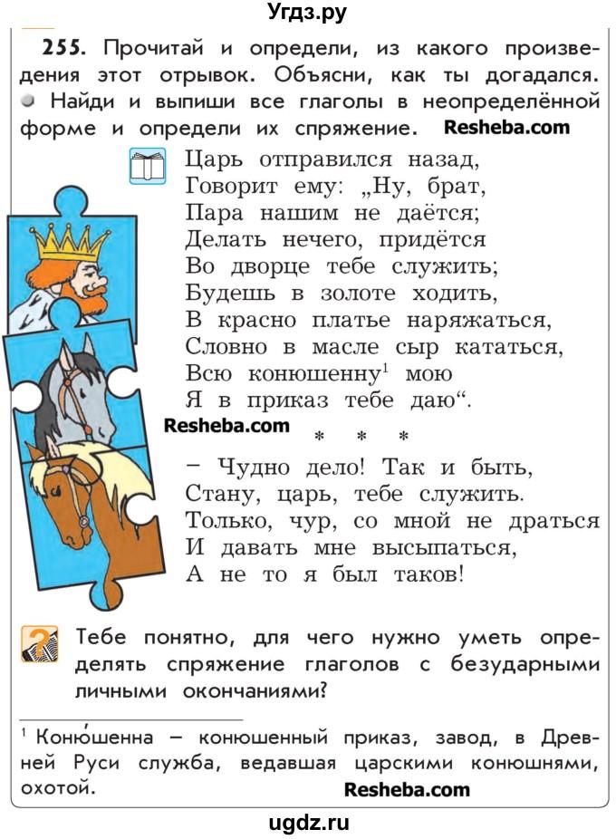 Русский 4 кл шпаргалка бунеев