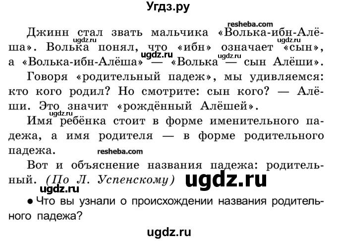 Решебник По Русскому Языку 4 Класс 2019 Год Е.с.грабчикова Н.н.максимук