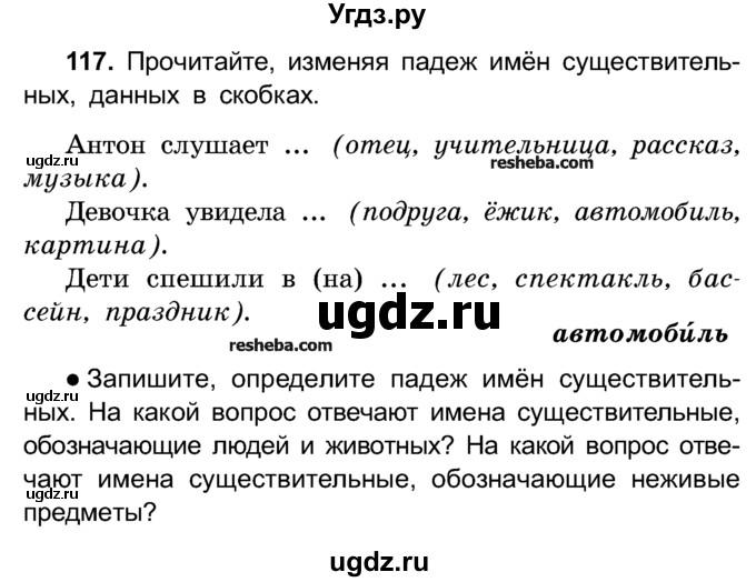 по е.с.грабчикова класс 4 год решебник языку русскому н.н.максимук 2019