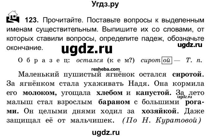 решебник по русскому языку за 4 класс