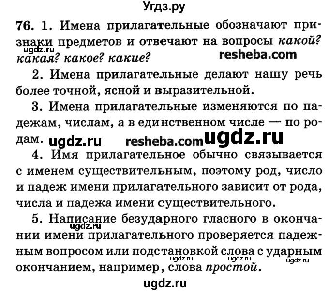 Класс е русский с грабчикова решебник язык 4
