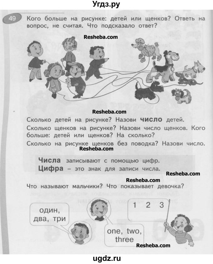 Решебник По Математике 1 Класс Аргинская Бененсон Часть 1