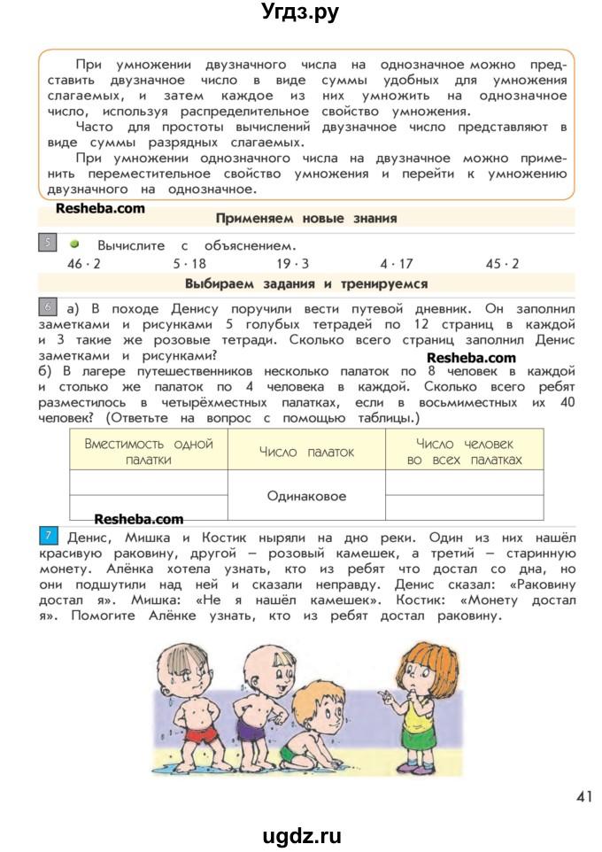 Решебник по математике 3 класс демидова т.е козлова с.а тонких а.п