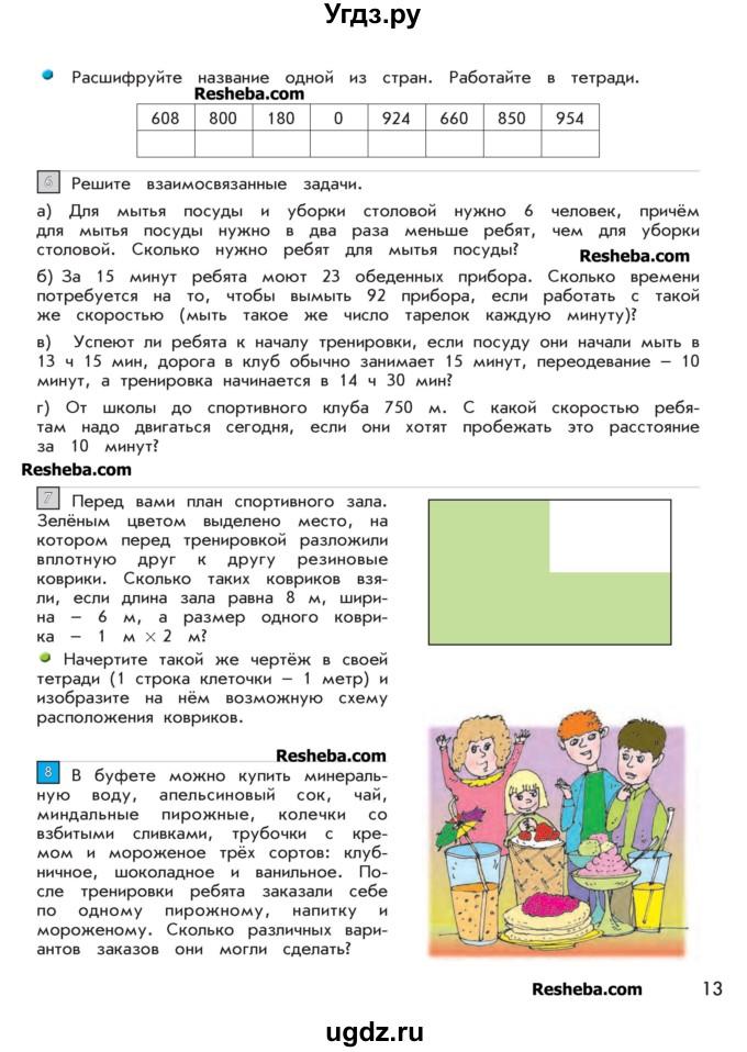 Математика 4 класс а.п тонких решебник