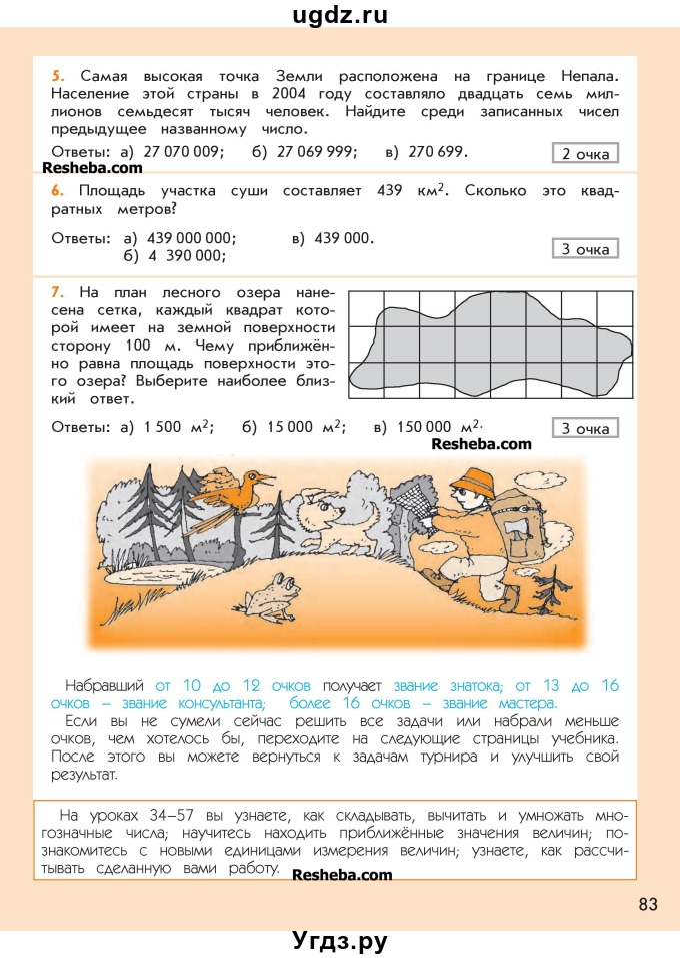4 а.п.тонких по т.е.демидова решебник по математике классу с.а.козлова