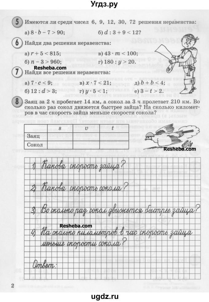 Учебнику 4 часть 2 класс гдз петерсон по
