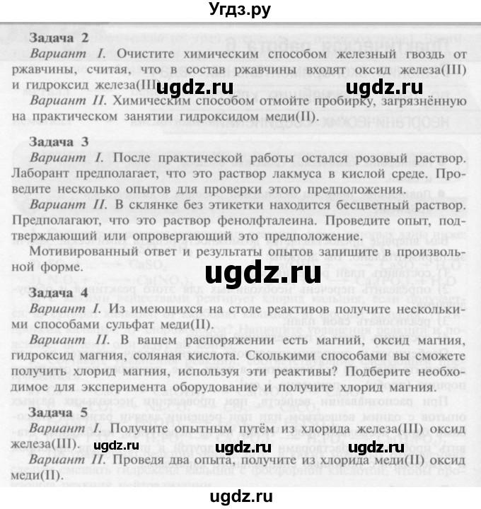 Гдз по химии восьмой класс г.е.рудзитис ф.г.фельдман