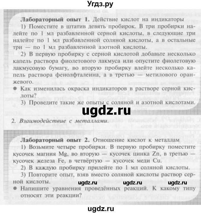 Гдз по учебнику химии г.е.рудзитис класс