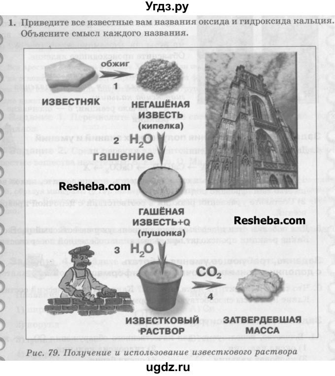 Гдз к учебнику п.а.оржековского химия класс