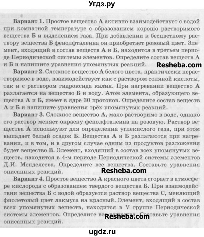 Гдз по химии класс.учебник п.а.оржековский