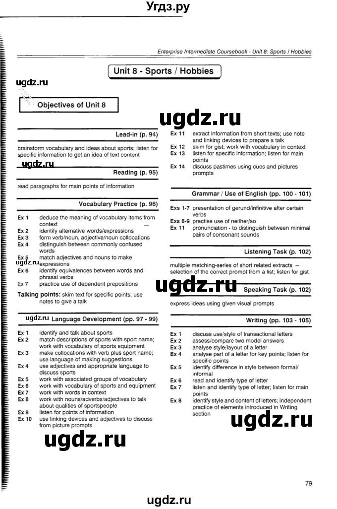 Англиский язык интерпрайс 8 класс решебник