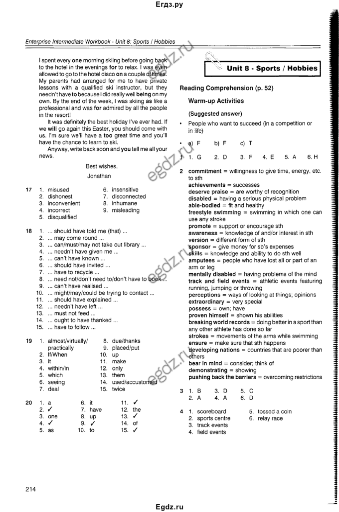 Решебник по английскому 1