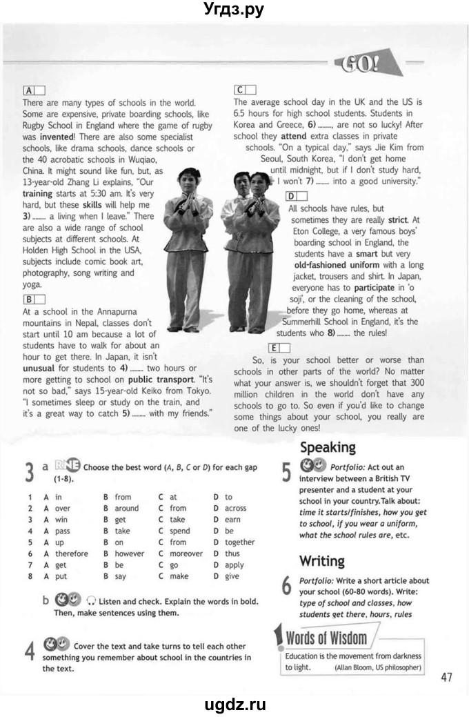 Spotlight 10 student s book ГДЗ