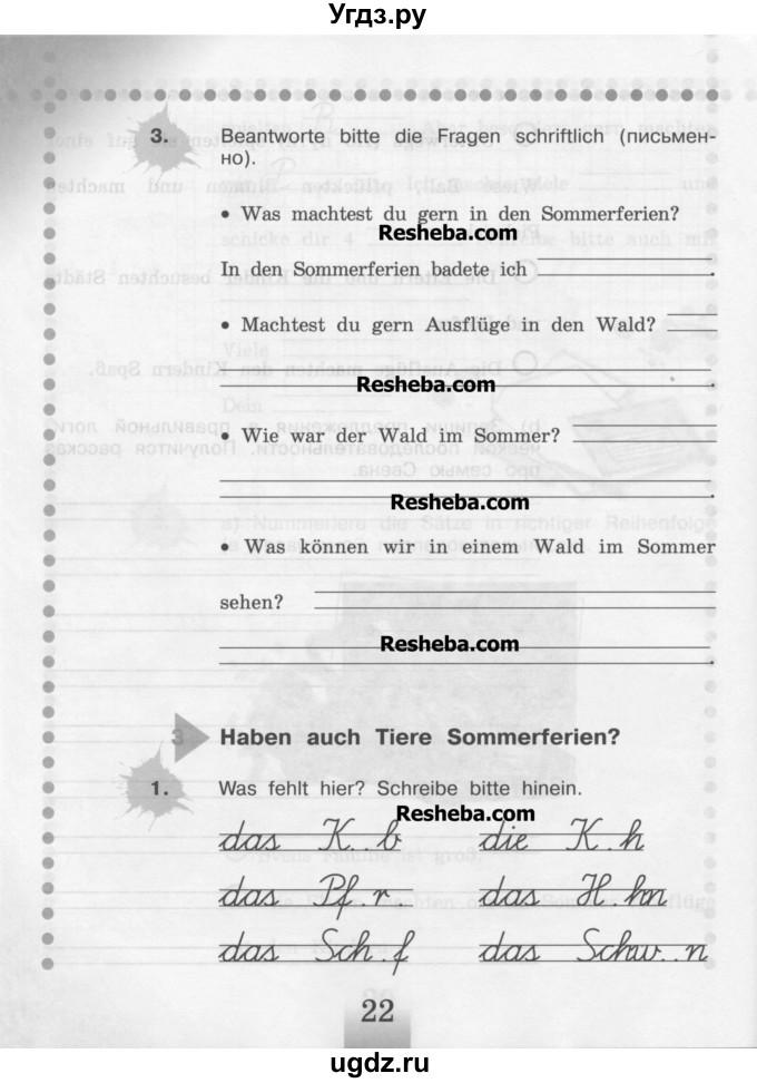 Гдз по немецкому языку 4 класс и л бим л и рыжова