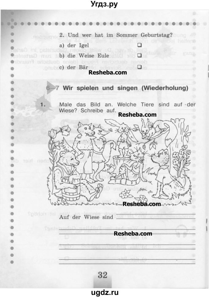 тетрадь немецкаму печатная 5 класс по решебник языку