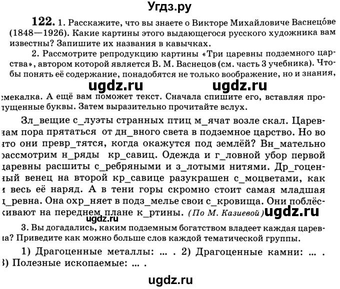 Учебник за 5 класс по русскому языку львова и львов