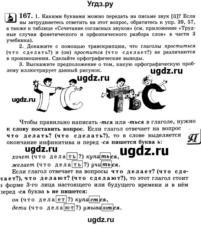 Как сделать упражнение 167 по русскому языку