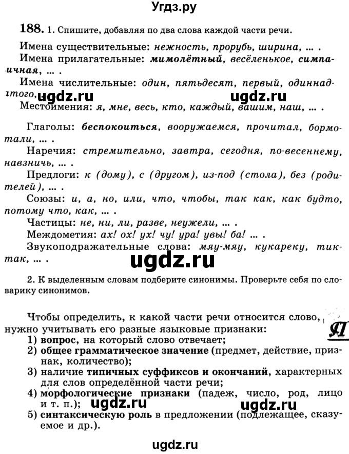 Гдз по русскому к учебнику с.и.львова, в.в.львов класс
