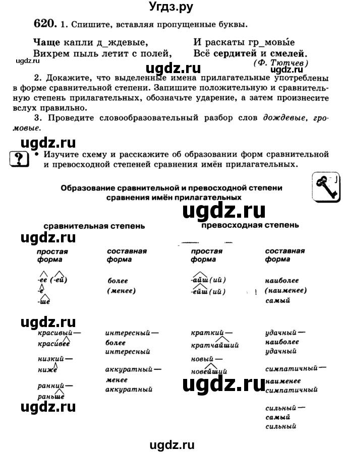 Решение по русскому языку 5 класса с и львова в в львов