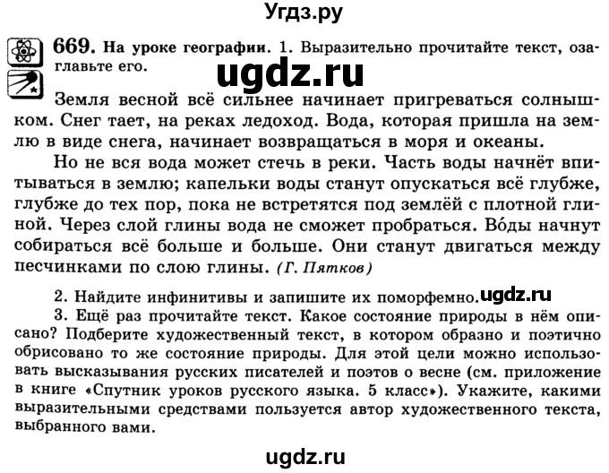 Решебник по русскому за 5 класс с.и.львова