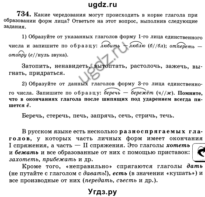 Языку класс по львова с.и. гдз 2018год 5 русскому в.в.львов