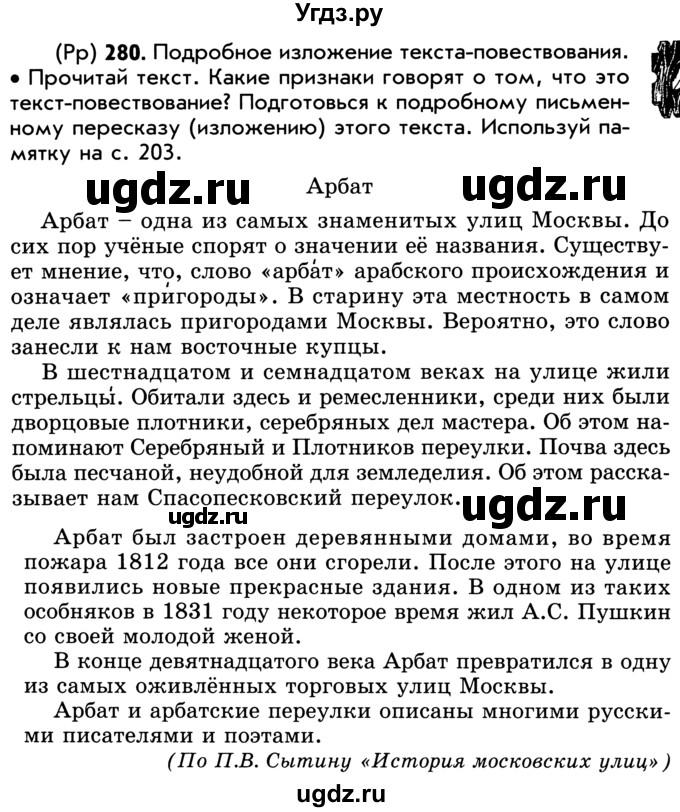 Гдз по русскому языку класс р.н.бунеев е.в.бунеев л.ю.комиссарова и.в.текучёва