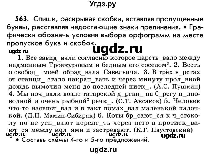 Гдз по русскому языку р.н.бунеев, е.в.бунеева, л.ю.комиссарова, и.в.текучева класс
