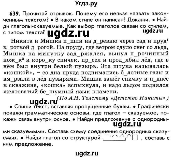 Гдз по русский язык 6 класс р.н бунеев е.в бунеева л.ю комиссарова и.в.текучева