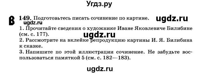 Гдз по русскому 7класс Русская Речь